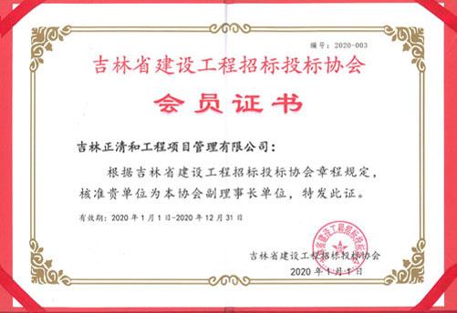2020年吉林省建设新宝体育招标投标协会副理事长单位会员证书