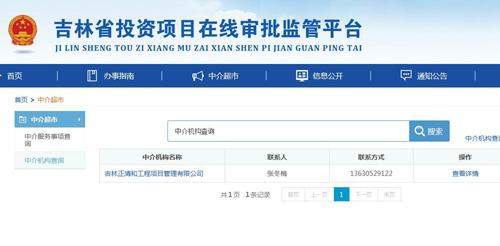 吉林省投资项目在线审批监管平台备案