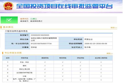 fun88官网平台咨询单位