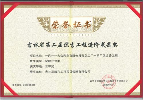 2020年吉林省第二届优秀新宝体育造价成果三等奖