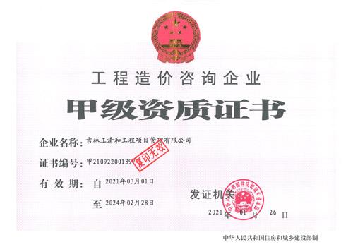 fun88官网平台造价咨询甲级资质证书