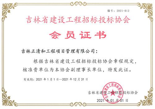 2021年吉林省建设新宝体育招投标协会副理事长单位会员证书